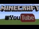 Minecraft Pixel Art: Как построить логотип YouTube в Minecraft (евгеха, теросер, демастер, аид, брейн, куплинов, дилерон, братья гномы)