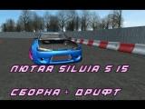 SLRR Сборка: самой крутой Nissan Silvia s15 для дрифта!!!!