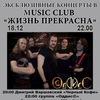ОддисС 18 декабря в MUSIC CLUB