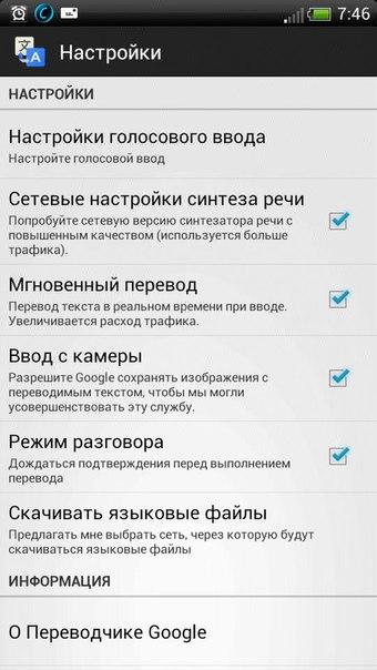 переводчик андроид база