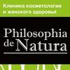 "Клиника косметологии ""Philosophia de Natura"""