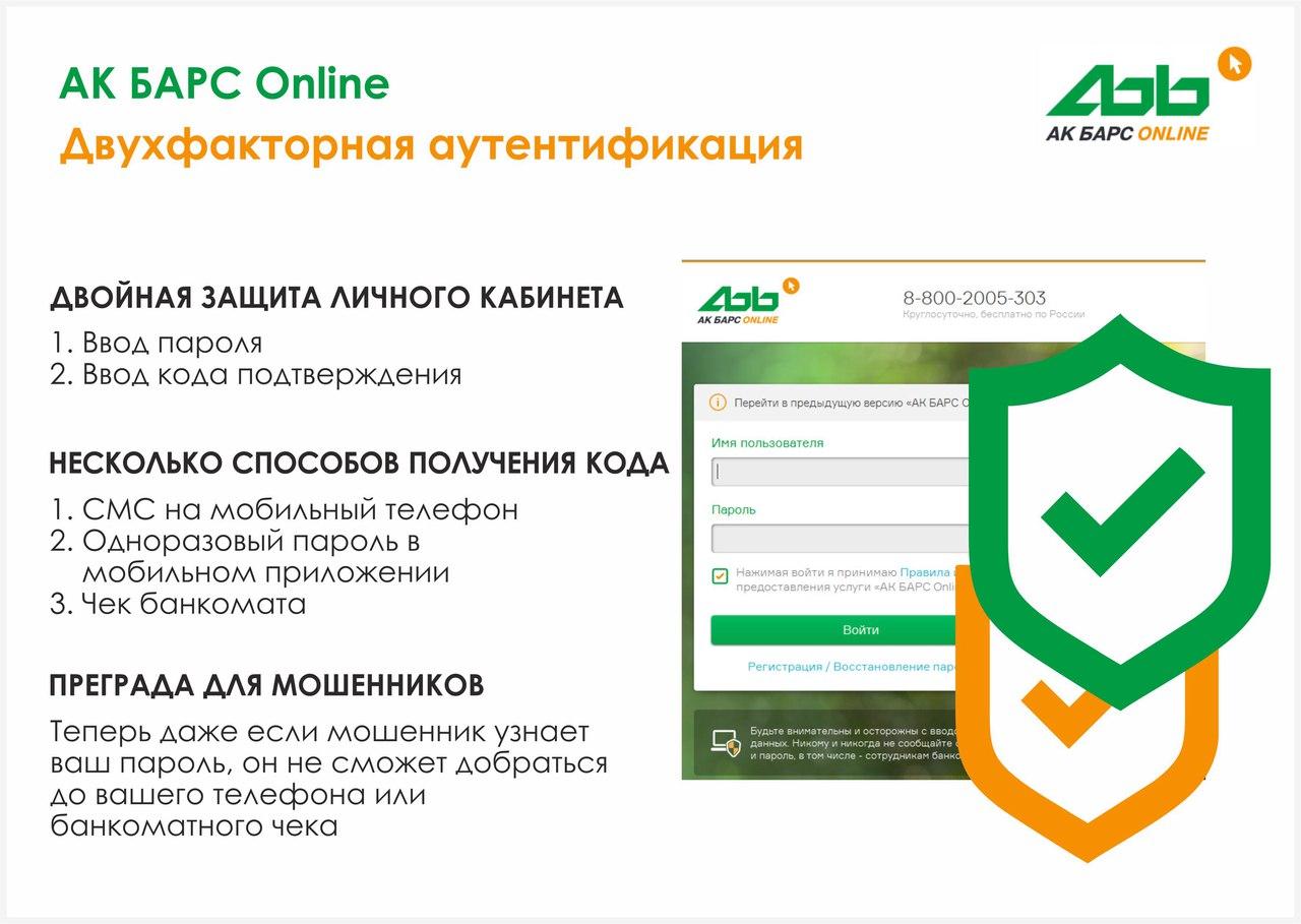 Узнать задолженность акбарс банк онлайн
