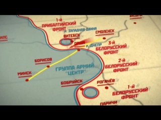 ДФ. Цикл: Великая Война. 11 Серия. Операция Багратион