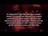 Кесем Султан - Реальная биография