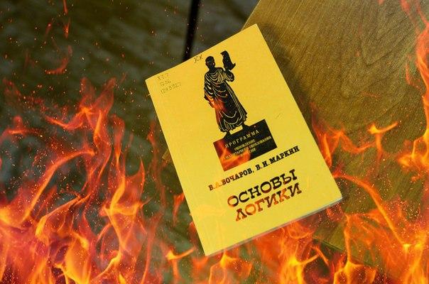 В России уничтожают книги, изданные Фондом Сороса - Цензор.НЕТ 7061