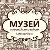МУЗЕЙ Первомайского района г. Новосибирск