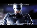 [RU] Terminator vs Robocop. Epic Rap Battles of History Season 4 (русские субтитры)