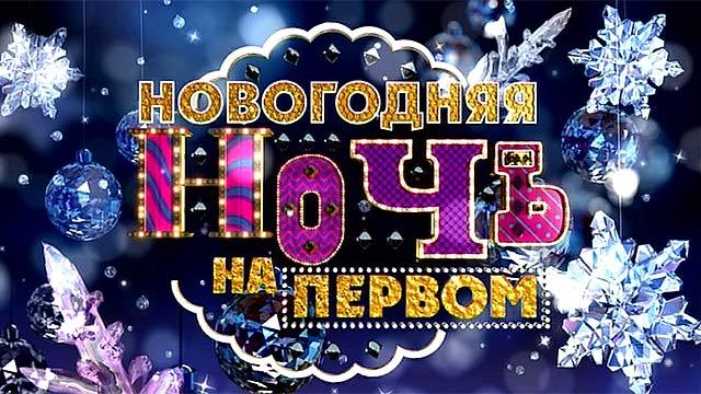 Новогодняя ночь на Первом 31 12 201...