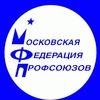 Московская Федерация профсоюзов