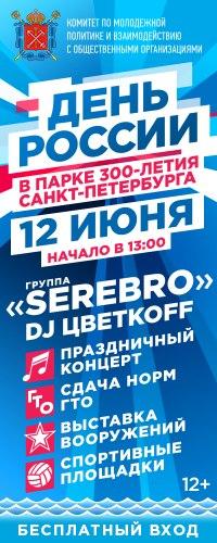 День России в Парке 300-летия Санкт-Петербурга