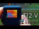 Тепловизор T12-V от Torrey Pines Logic  Магазин ALLAMMO