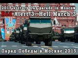 Парад Победы в Москве 2015 (Hell March 3- Red Alert 3) | 2015 Victory Day parade in Moscow