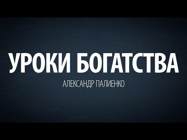 Уроки Богатства. Александр Палиенко.