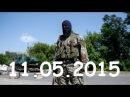 ДНР и ЛНР (Ополчение, Новороссия) +18 Все новости дня (11.05.2015)