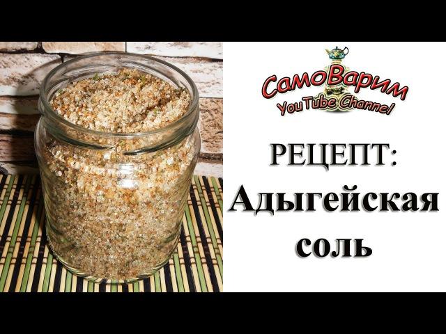 Адыгейская соль. Рецепт и небольшая история » Freewka.com - Смотреть онлайн в хорощем качестве
