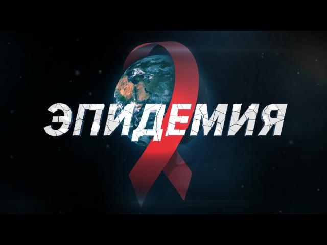 Жизнь с ВИЧ. Моя история. Часть 1