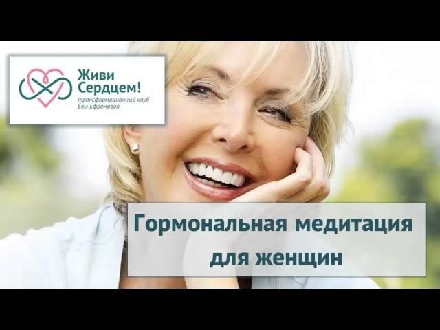 Гормональная медитация для женщин (тета хилинг, Ева Ефремова)