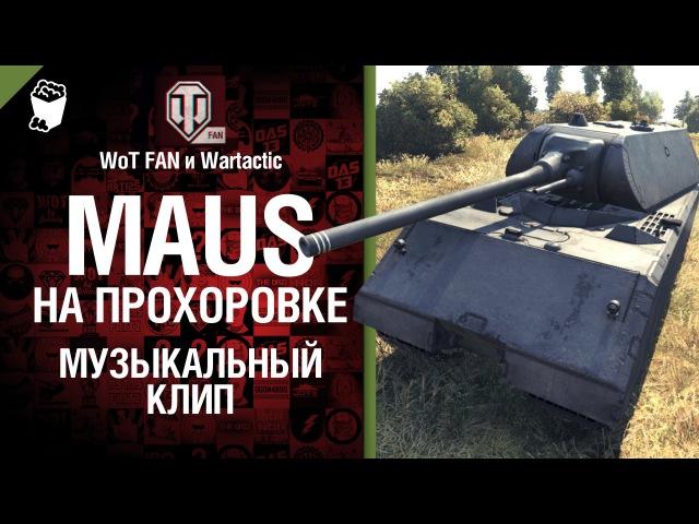 Maus на Прохоровке - музыкальный клип от Wartactic Games и Студия ГРЕК [World of Tanks]