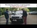 Какой авто можно купить в автосалоне Смотрите ILDAR AVTO PODBOR