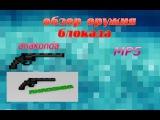 Обзор оружия БЛОКАДА! Anakonda & MP5