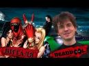 Deadpool - Виталя Виталя HOT GANGSTA SHIT
