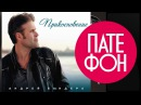 Андрей Бандера - Прикосновение CD2 (Full album) 2011