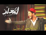 Saad Lamjarred - LM3ALLEM (Exclusive Music Video)   (