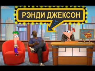 Ток-шоу Финес и Ферб (Серия 8)