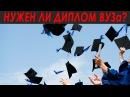 Нужно ли высшее образование разработчику? Программист без высшего образования.