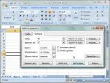 028  Поиск и замена данных, проверка значений в Excel 2007