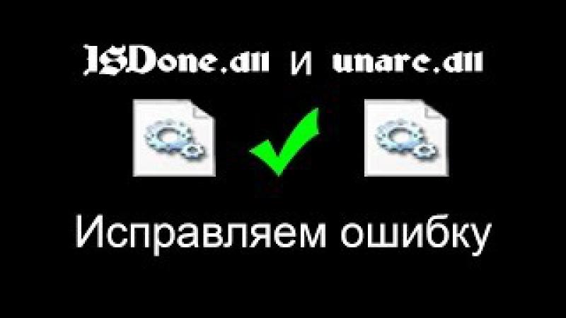 Не устанавливается игра ISDone.dll unarc.dll вернул код ошибки 1,6,7,12,14 (EasyLIFE)