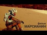 Марсианин (2015) || Мэтт Дэймон и гей-скандал