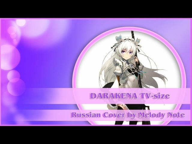 Melody Note (Renata Kirilchuk) - DARAKENA (rus cover) Hitsugi no Chaika OP-1 TV-size