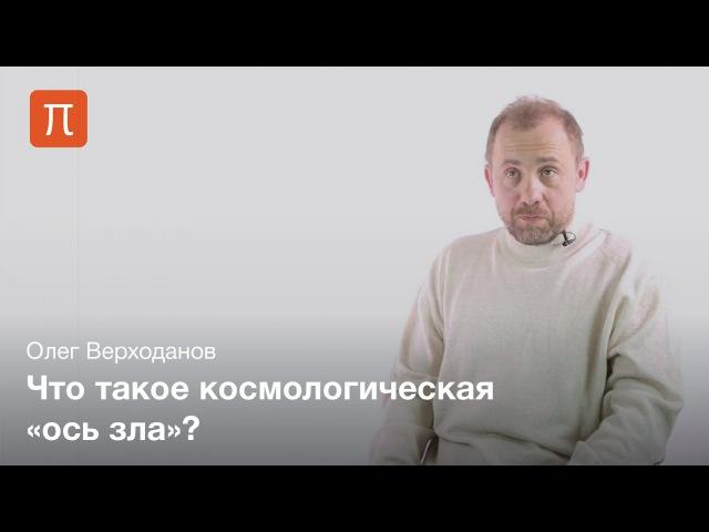 Аномалии реликтового излучения — Олег Верходанов