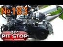 Тюнинг Honda Tact 24