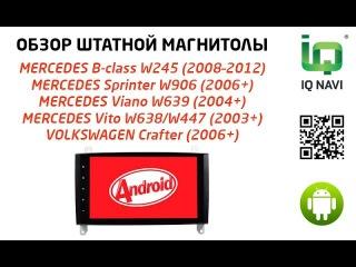 Обзор автомагнитолы IQ NAVI T44-1001 Mercedes B | Sprinter | Viano | Vito | VW Crafter