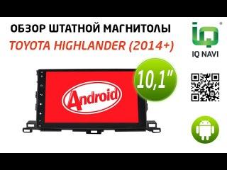 Обзор автомагнитолы IQ NAVI T44-2916 Toyota Highlander (2014+) 10