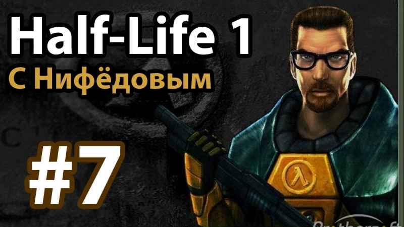 Half Life 1 с Нифёдовым часть 7 Солдаты мрут как мухи
