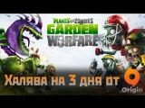 Plants vs. Zombie Garden Warfare: Халява на 3 дня от Origin.