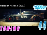 Mazda RX 7 Spirit R 2002 - Need for Speed 2015 Tuning &amp Customization