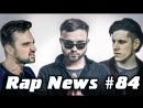 RapNews 84 Хайд vs Чейни Саша Чест Slim