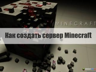 Как создать сервер MineCraft БЕЗ ХАМАЧИ! 100%