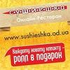 Суши Одесса -Сушиешка онлайн-ресторан