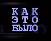 Как это было (ОРТ, 20.07.1999) Запрет каратэ в СССР