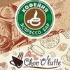 Кофейня, Шоколатте, Сити Тайм, Грильяж