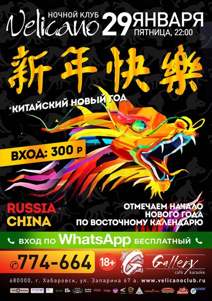 Афиша Хабаровск 29.01 (Китайский Новый Год) Velicano