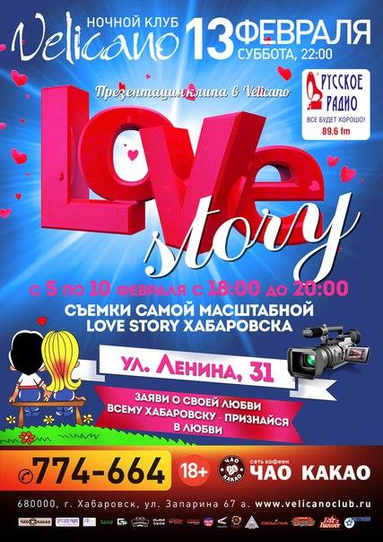 Афиша Хабаровск 13.02 LOVE STORY Velicano