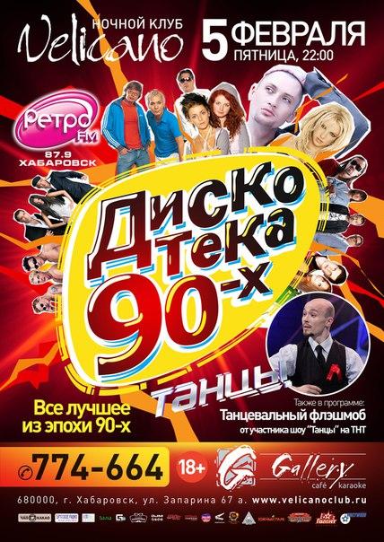 Афиша Хабаровск 5.02 Дискотека 90-х Velicano