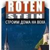 Rotenstein - строительство домов под ключ