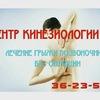 Клиника Лечения Позвоночника в Чебоксарах